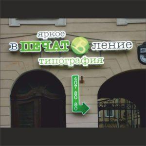 световая вывеска типография