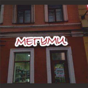 фигурный короб мегуми